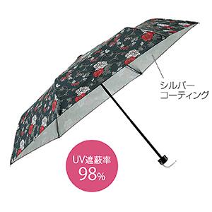 グレスフル 晴雨兼用折りたたみ傘