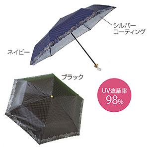 ルポワン・晴雨兼用折りたたみ傘