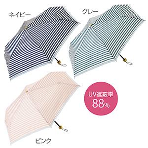 ボーダーレース・晴雨兼用折りたたみ傘