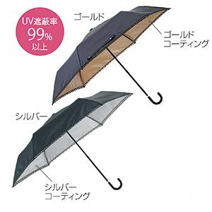 ドレッシー・晴雨兼用折りたたみ傘
