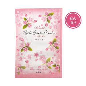 入浴料 リッチバスパウダー 桜