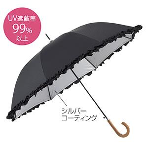 リタ・晴雨兼用ジャンプ傘
