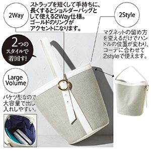 ラメール・2スタイルバケツバッグ