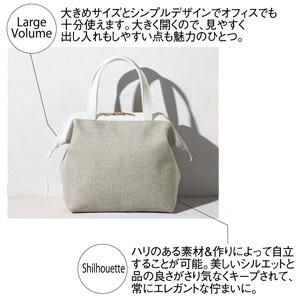 ラメール・オープンバッグ