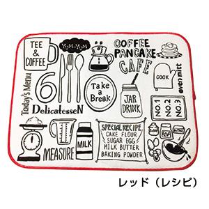 キッチンドライングマット(レッド(レシピ))