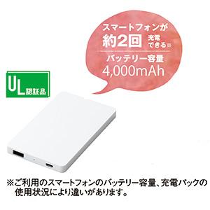 フラットモバイルバッテリー4000(ホワイト)