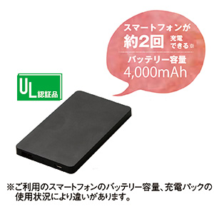 フラットモバイルバッテリー4000(ブラック)