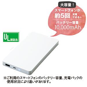 フラットモバイルバッテリー10000(ホワイト)