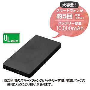 フラットモバイルバッテリー10000(ブラック)