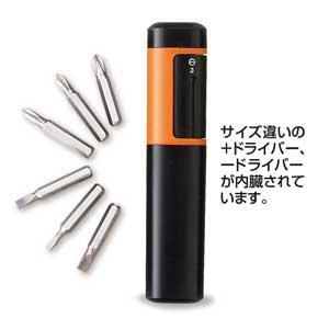 セルトナ・回転式スティックドライバー(オレンジ)