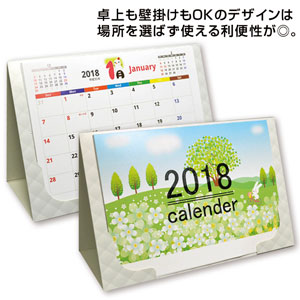 2018壁掛機能付き卓上カレンダー