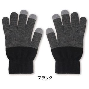 ぽかぽかタッチスマホ手袋