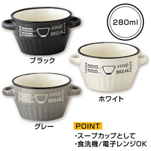 エンジョイカフェ・スープカップ280ml