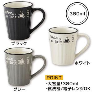 エンジョイカフェ・でっかいカフェマグ380ml