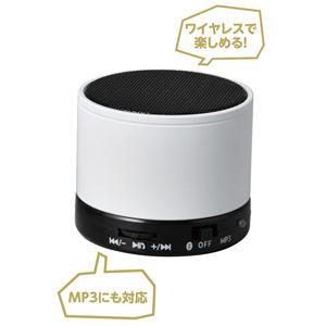 ワイヤレス接続対応スピーカー(ホワイト)