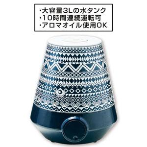 アロマ超音波加湿器 ネーベル(ネイビー)