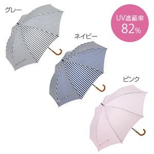 スイートストライプ・晴雨兼用長傘