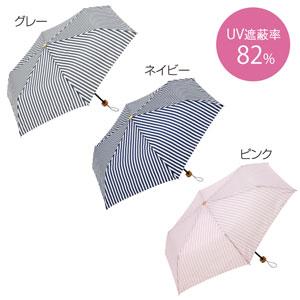 スイートストライプ・晴雨兼用折りたたみ傘
