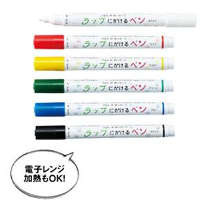 ラップに書けるペン6色セット