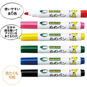 ぬのペン6色セット
