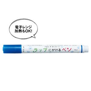 ラップに書けるペン(ブルー)