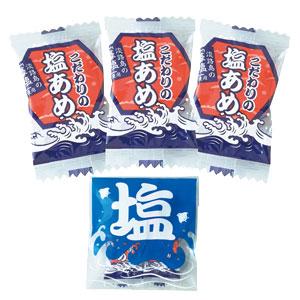 こだわりの塩あめセット(3粒入)