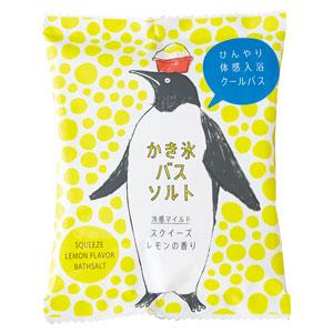 かき氷バスソルト(スクイーズレモン)