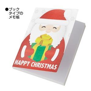 ハッピークリスマスメモ帳