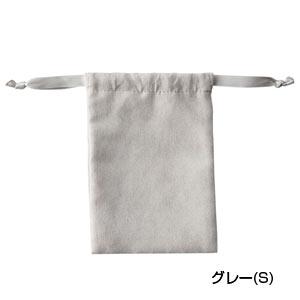 スウェードスタイル巾着(S)(グレー)