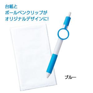 オリジナルクリップ付きボールペン(ブルー)