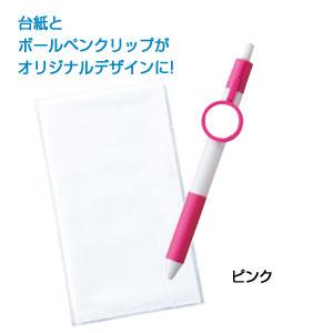 オリジナルクリップ付きボールペン(ピンク)