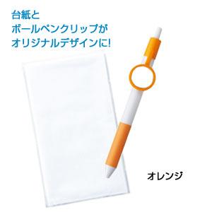 オリジナルクリップ付きボールペン(オレンジ)