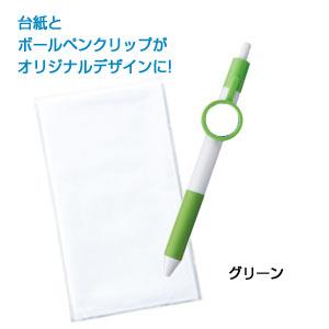 オリジナルクリップ付きボールペン(グリーン)