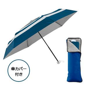 マルチボーダー 晴雨兼用折り傘&カバーセット