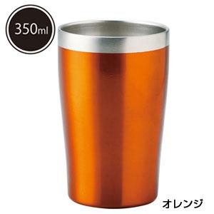 セルトナ・真空ステンレスタンブラー(オレンジ)