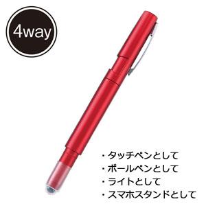 4WAYライトボールペン(レッド)