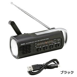 ダイナモマルチ充電ラジオライト(ブラック)