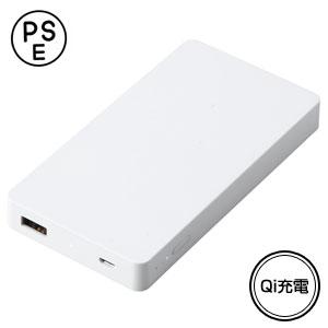 Qi対応ワイヤレス充電モバイルバッテリー
