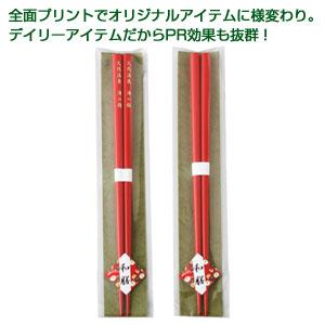 オリジナル和膳塗箸(赤)