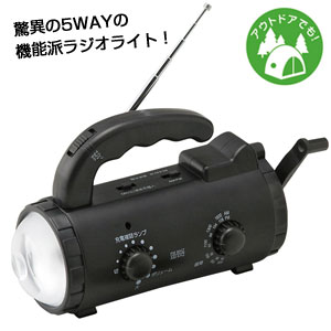 5WAYマルチラジオライト