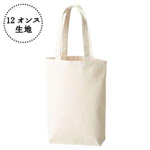 厚生地タテ型コットントート(マチ付)