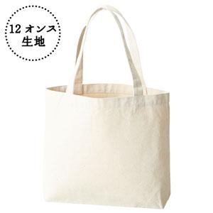 厚生地ヨコ型コットントート(マチ付)