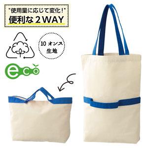 セルトナ・リサイクルコットン2WAYトート(マチ付)(ブルー)