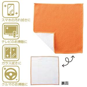 セルトナ・マイクロファイバーマルチクロス(オレンジ)