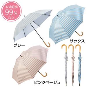 ナチュラルストライプ・晴雨兼用長傘