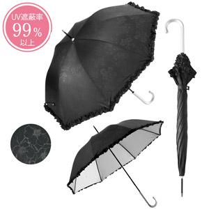 ミスティブロッサム・晴雨兼用長傘