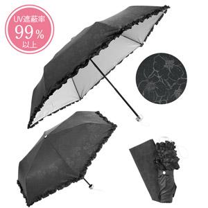 ミスティブロッサム・晴雨兼用折りたたみ傘