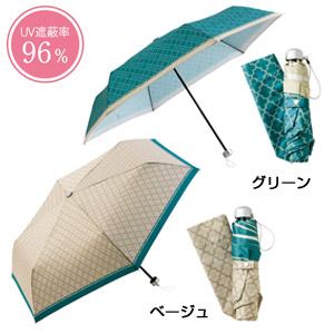モロッカン・晴雨兼用折りたたみ傘