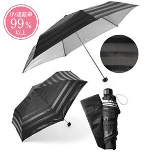エンボスボーダー・晴雨兼用折りたたみ傘