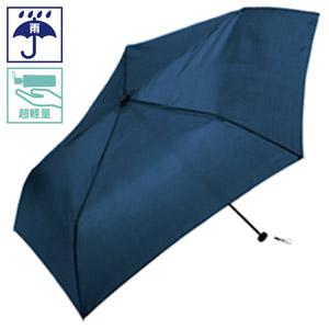 ライトエコノミー折りたたみ傘(ネイビー)